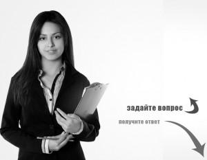 zadat_besplatnyj_vopros_juristu_onlajn