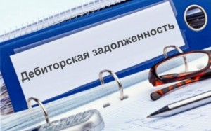 debitorskaya-zadoljennoct