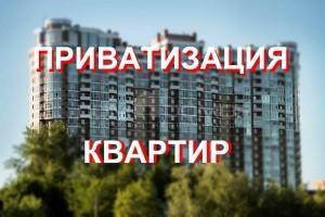 Все о приватизации квартиры